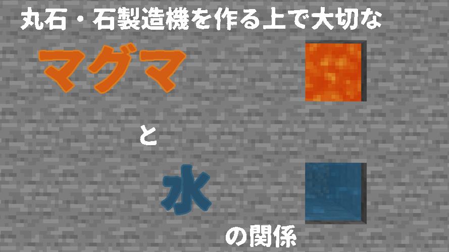 製造 マイクラ 丸石
