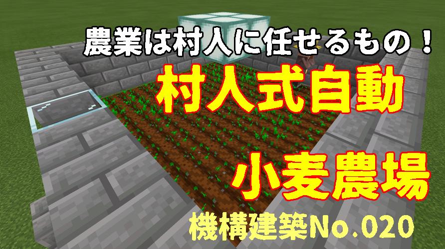 村人 増殖 統合 版 マイクラ